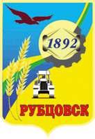 Герб города Рубцовск на Алтае