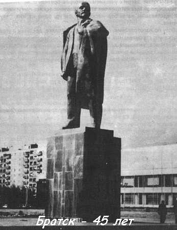 Памятник В.И. Ленину в городе Братск во времена СССР