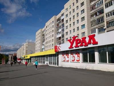 Проспект Мира в Златоусте, Челябинска область